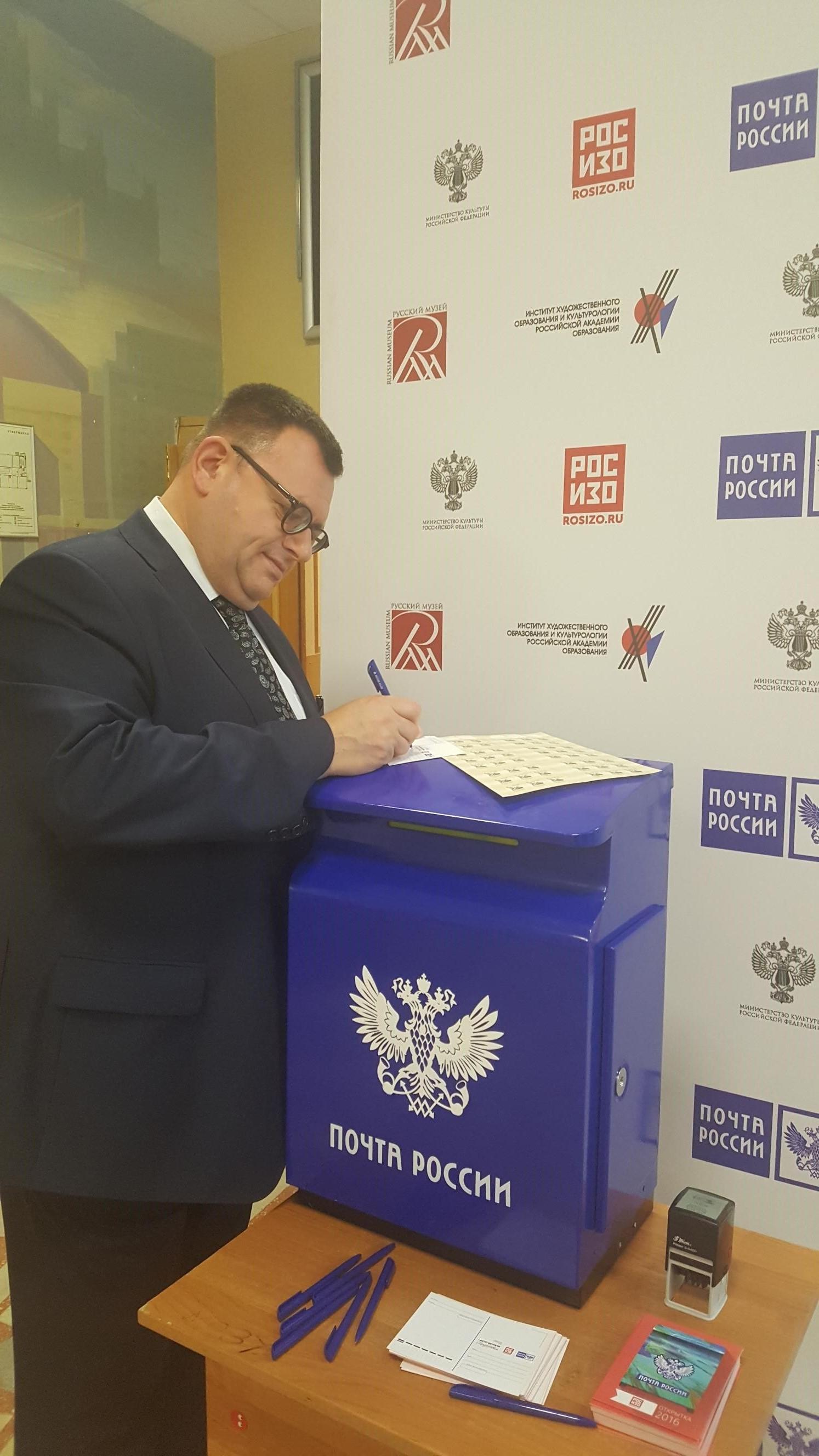 Открытка почта россии онлайн